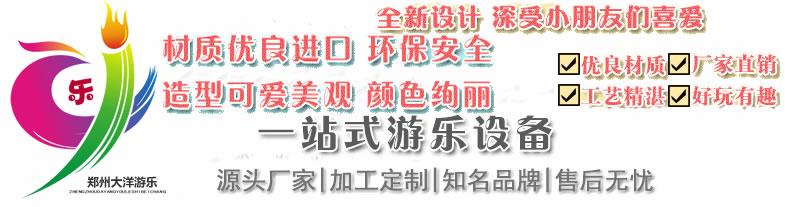 人生理想的   大象轨道火车儿童游乐设备 厂家直销 郑州大洋大象火车供应商买游乐设备来大洋生意喜洋洋示例图15
