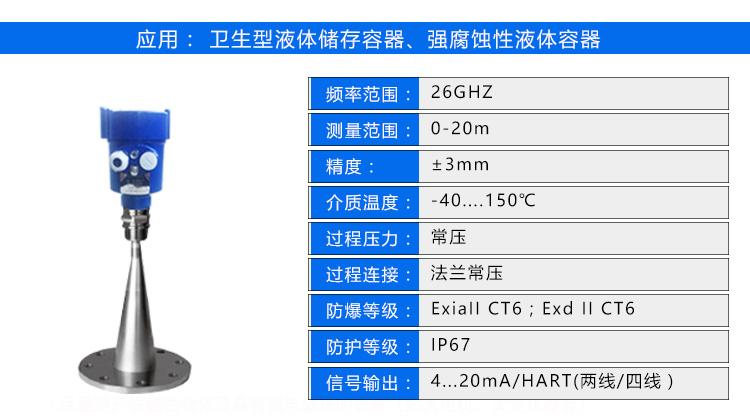 雷达液位计厂家价格型号 智能雷达液位计 DN25 DN50 4-20mA hart协议 RS485 吉创示例图19