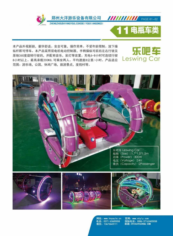 儿童游乐设备广场新款摩托碰碰车 厂家直销现货供应双人火星战车示例图48