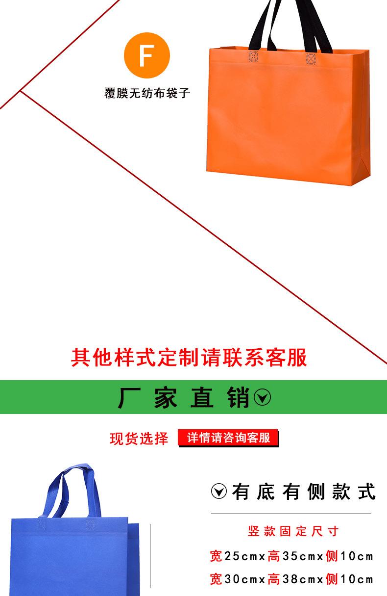 无纺布袋定做手提袋定制印logo厂家直销加工定制腹膜袋子批发示例图4