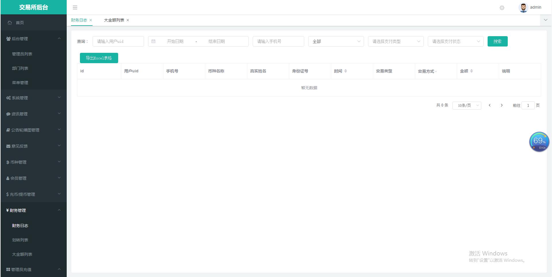 交易所 | 区块链开发 定制开发 App开发示例图8