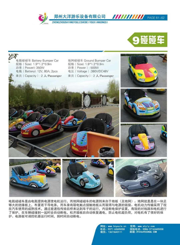 郑州大洋专业生产8座迪斯科转盘 厂家直销好玩的迷你迪斯科转盘示例图49