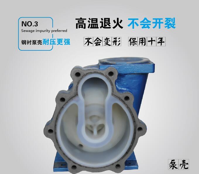 氟塑料自吸泵泵殼