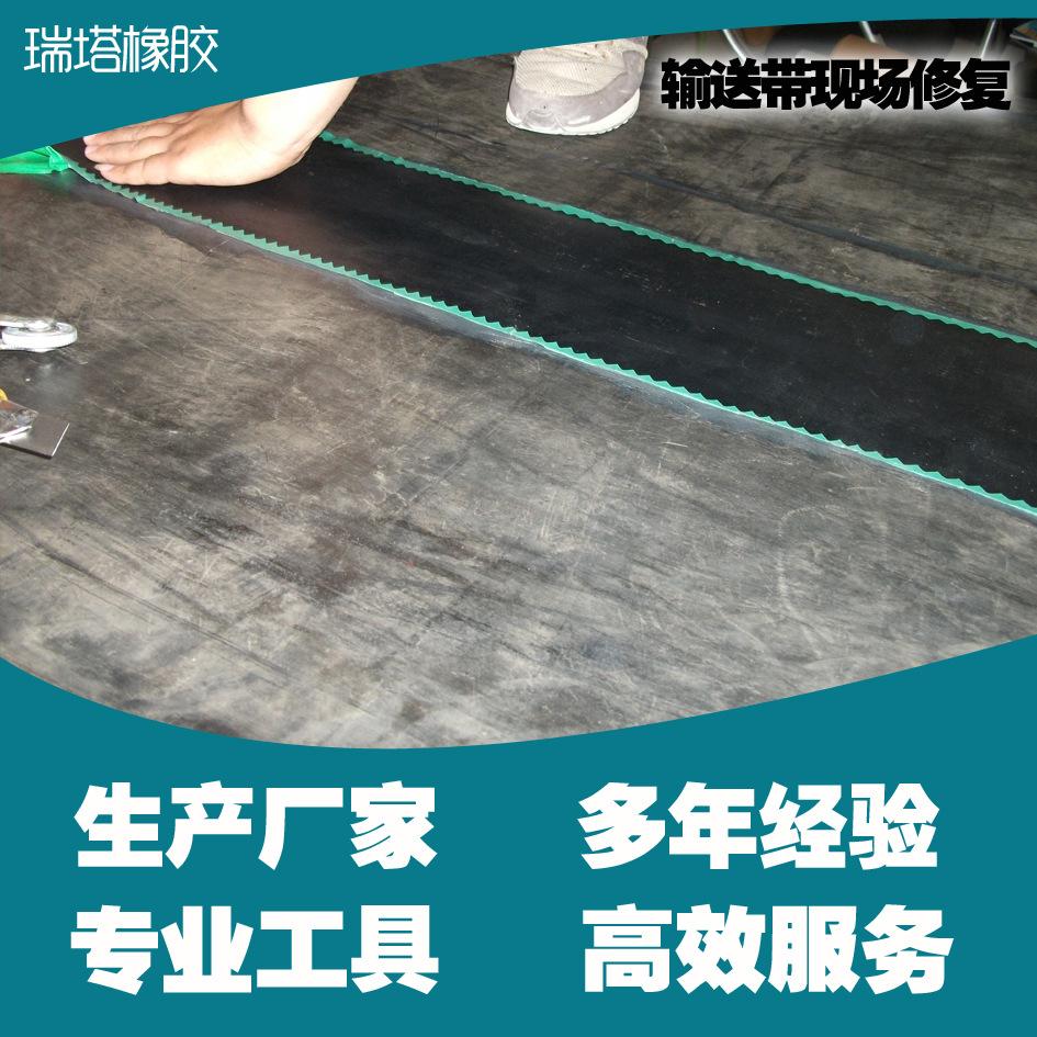 织物输送带修补胶条钢丝带穿透撕裂修补条示例图3