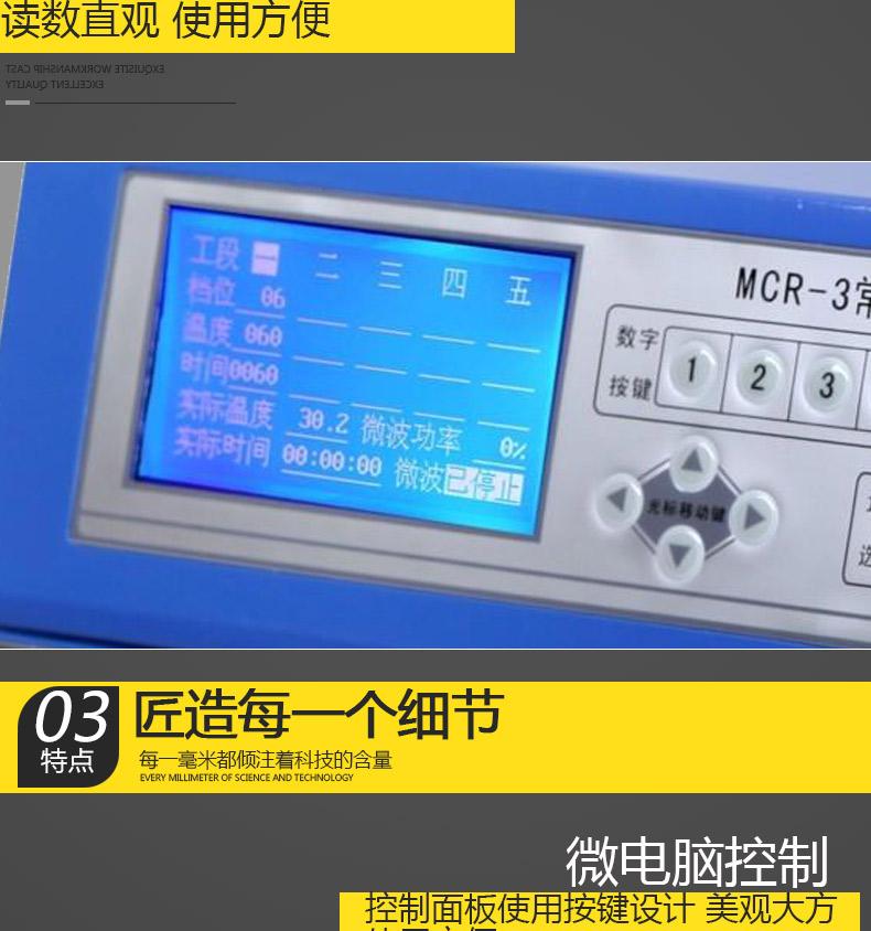 手机验证领取28彩金 MCR-3 微波化学反应器 微波合成萃取仪 实验室 萃取反应工作器示例图5