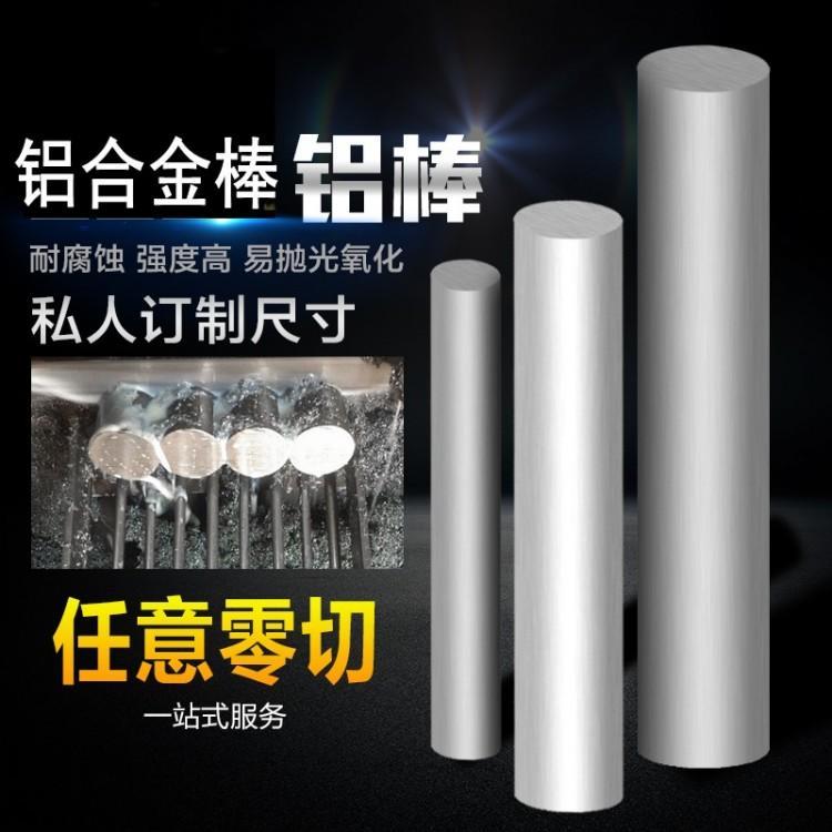 LD30阳极氧化铝棒 高耐磨LD30光亮铝棒厂家示例图1