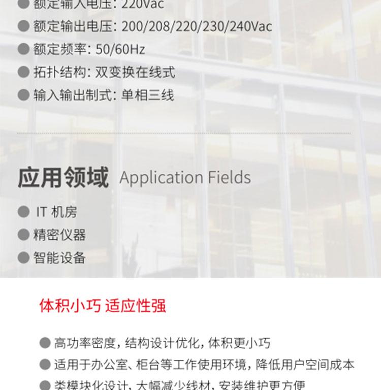 科华YTR1110 UPS不间断电源 10KVA/8KW 在线式高频电源长机外接蓄电池 科华UPS电源YTR1110长示例图6