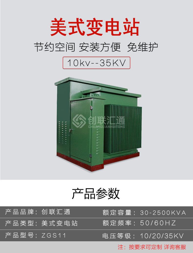50KVA美式箱变  组合式变压器厂家 美式箱式变电站 -创联汇通示例图1