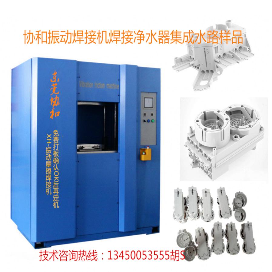 振动摩擦塑胶焊接 尼龙玻纤产品焊接加工 东莞振动摩擦机示例图7