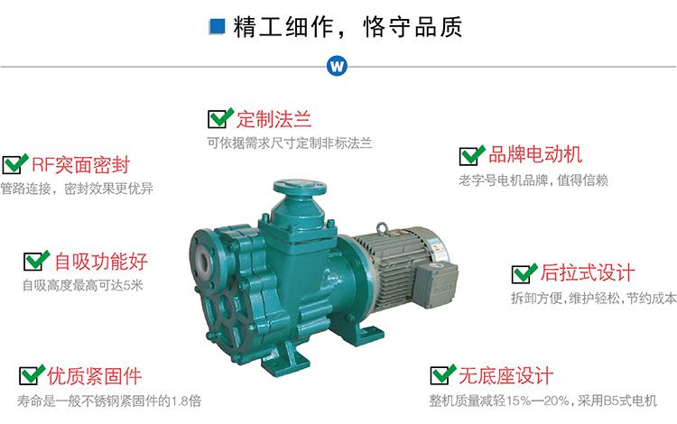 氟塑料磁力自吸泵,ZMD型防腐蝕耐酸堿泵,襯氟化工防泄露磁力驅動泵示例圖1