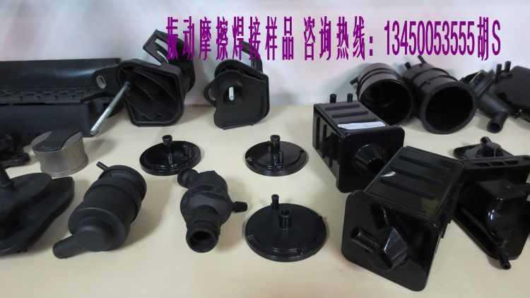振动摩擦机 PP/尼龙气密焊接 免费设计模具 振动摩擦焊接机示例图18