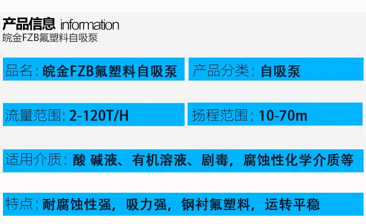 皖金40FZB-30自吸泵,化工襯氟自吸泵,耐酸堿離心自吸泵,臥式自吸泵原理價格示例圖3