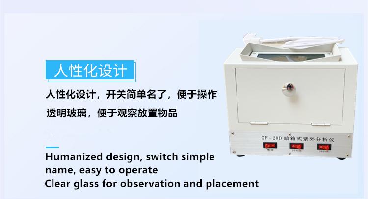 上海泓冠 ZF-20D 三用手提式紫外分析仪 实验室暗箱式紫外分析仪示例图3