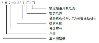 35KV户外真空断路器示例图2