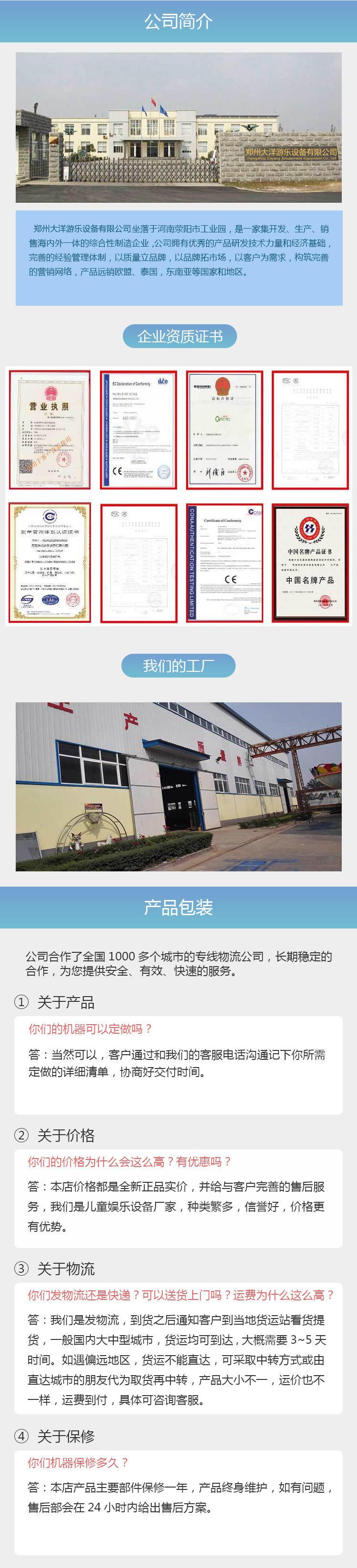2020销售火爆儿童游乐三维太空环 郑州大洋厂家直销三维太空环项目游艺设施设备示例图22