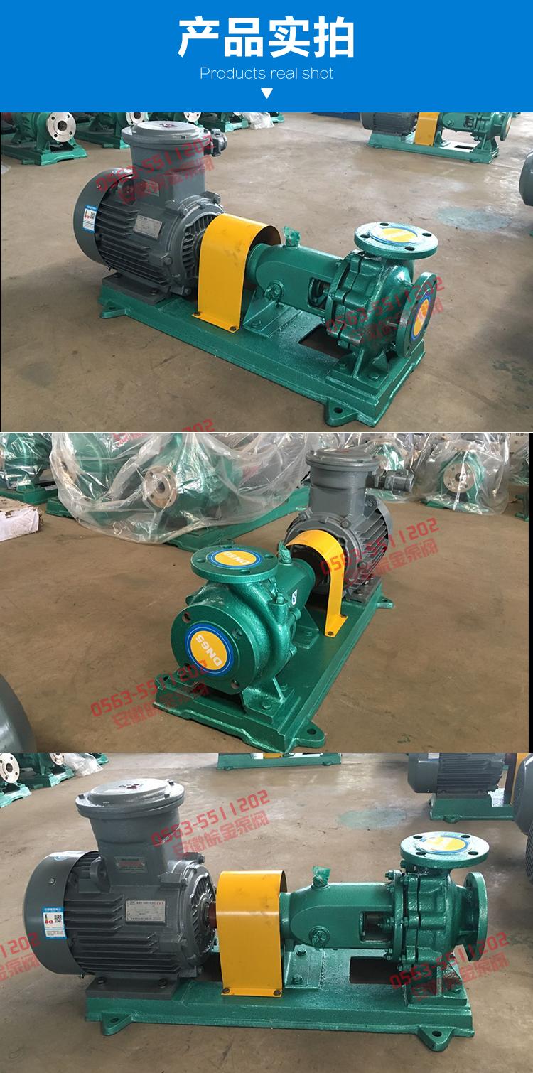 皖金大流量清水泵,清水泵規格型號,is臥式水泵,防腐管道泵,鑄鐵泵型號示例圖17