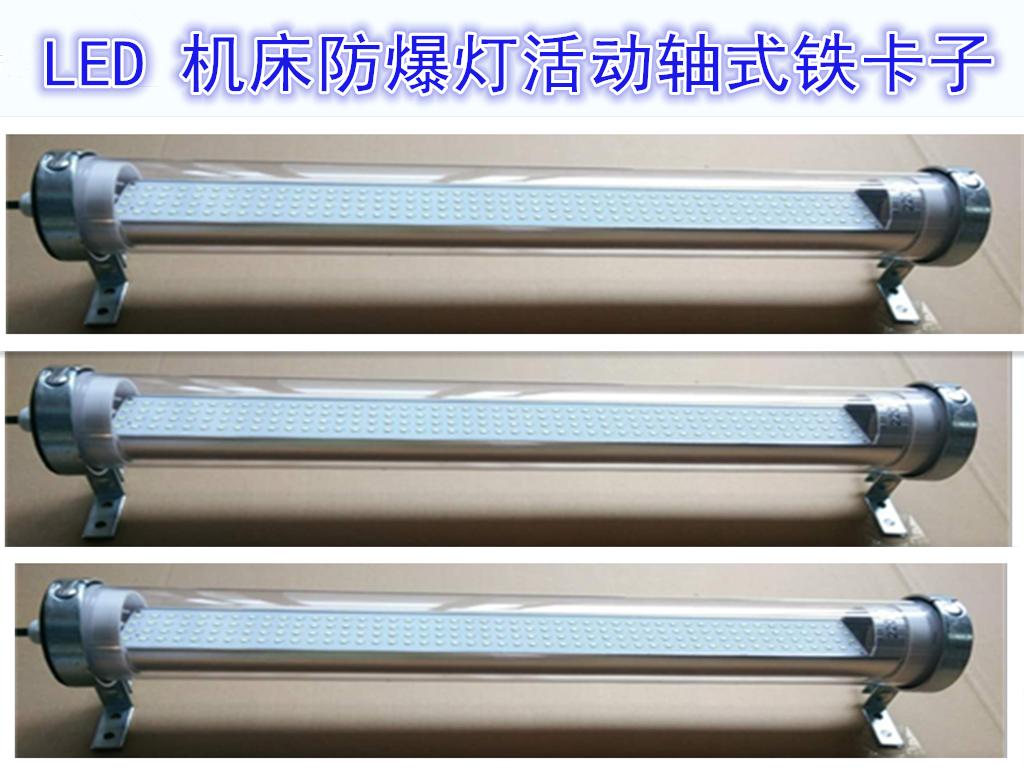 昊旭机床工作灯 防水防爆工作灯 机床工作照明灯 长度可订制 电压4种示例图2