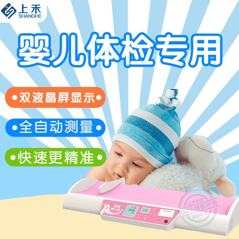 新生兒體重身長秤電子稱 超聲波兒童身高體重測量儀值得信賴身高體重體檢秤 上禾SH-3008示例圖1