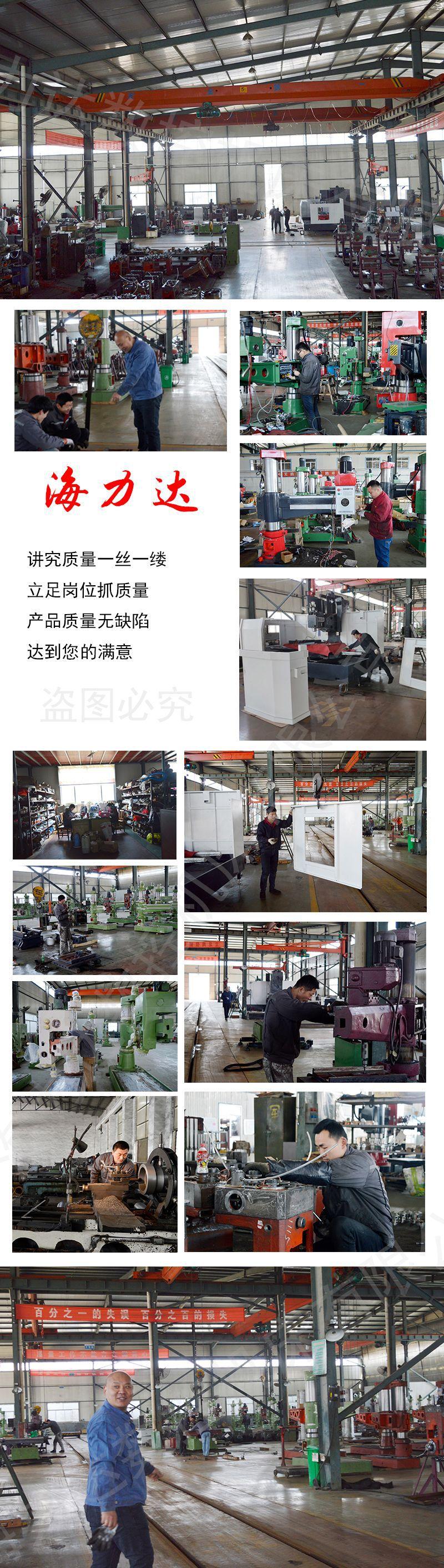 厂家直销 z3080摇臂钻床 山东海力达z3080*20摇臂钻 货源产地示例图15
