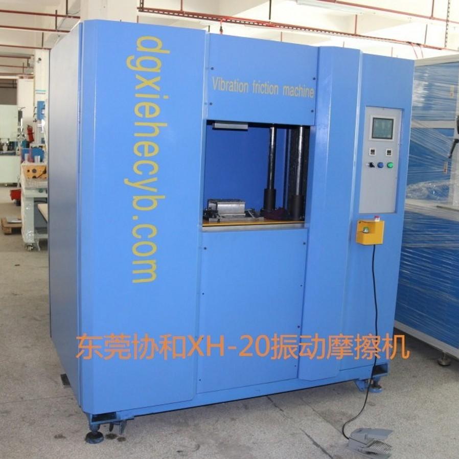 振动摩擦焊接机 十年制造经验 尼龙加玻纤碳粉盒焊接振动摩擦机示例图8