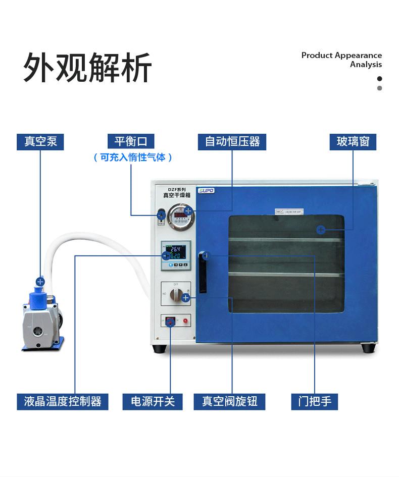 上海泓冠 DZF-6020 真空干燥箱 真空箱 烘箱 干燥箱廠家示例圖5