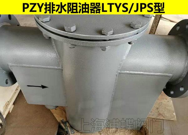 PZY排水阻油器 阻油排水器 上海品牌示例图1