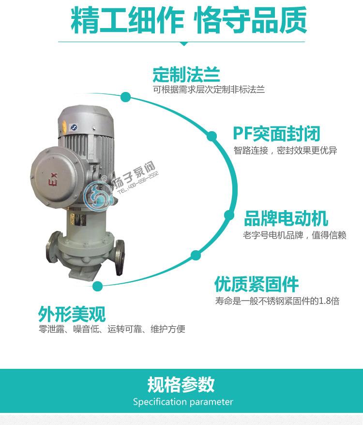 TCL-G立式磁力管道泵 无泄漏不锈钢磁力泵 碱液泵 防爆磁力泵厂家示例图10