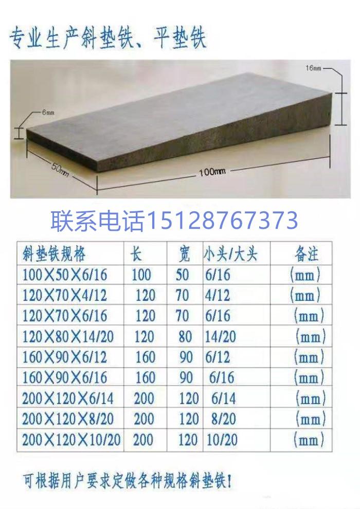 佳鑫供应Q235钢制斜铁 斜铁厂家批发 120-80斜垫铁示例图5