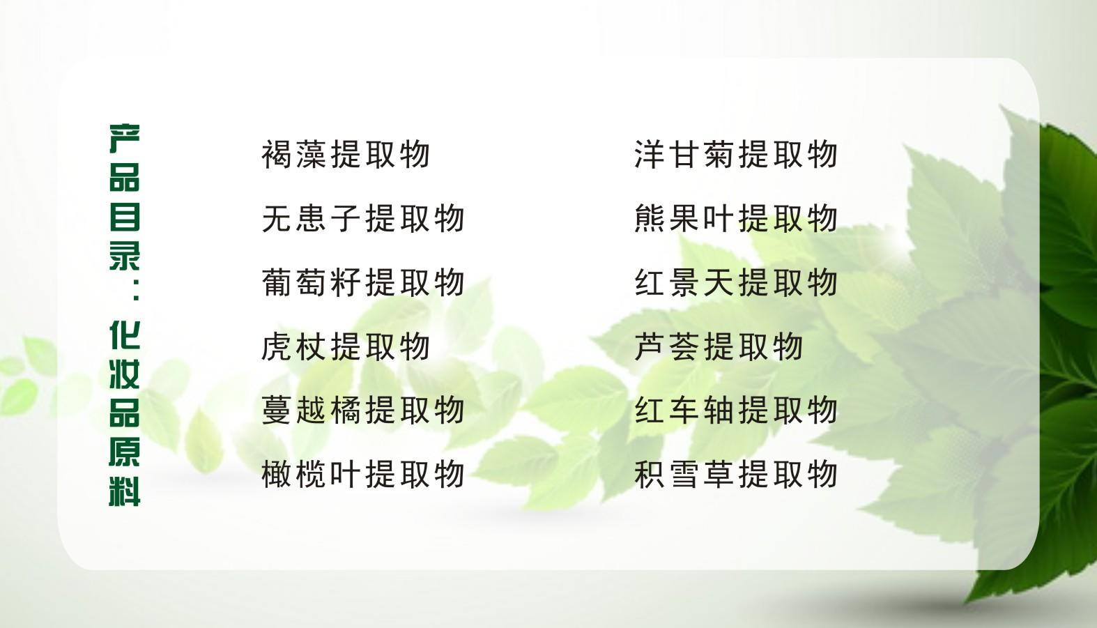 葡萄籽提取物,原花青素95,純植物提取物示例圖8