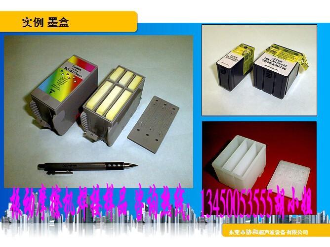 振动摩擦机 PP/尼龙气密焊接 免费设计模具 振动摩擦焊接机示例图25