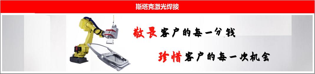 斯塔克激光焊接机 自动激光焊接机 专业  售后周到示例图1