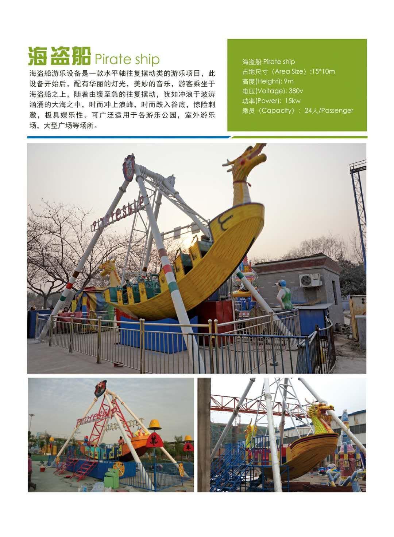 郑州大洋专业定制24座海盗船产品 大型户外游乐海盗船图片展示示例图23