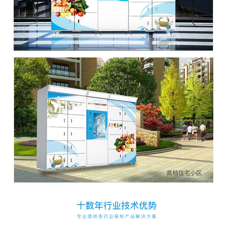 北京生鲜自提柜 智能柜 智能自提柜 厂家直销 售后无忧示例图16