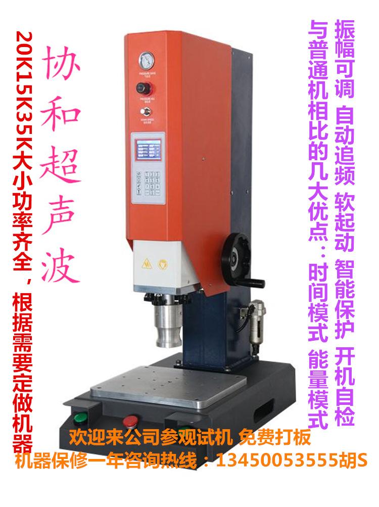 凤岗超声波焊接机 协和自动追频生产厂家 PP料焊接超声波机示例图10