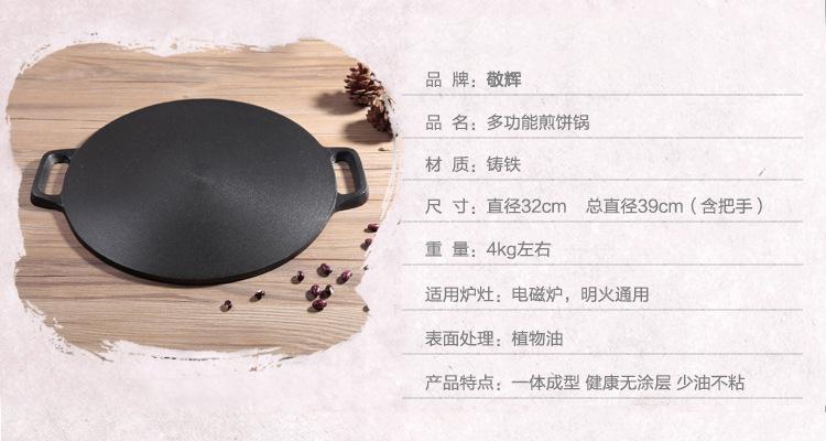 铸铁家用煎饼山东煎饼锅煎锅早餐煎饼果子工具健康无涂层铁锅定做示例图32