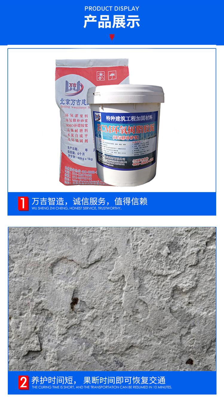 环氧胶泥 环氧树脂修补砂浆厂家批发 混凝土结构加固维修材料示例图4