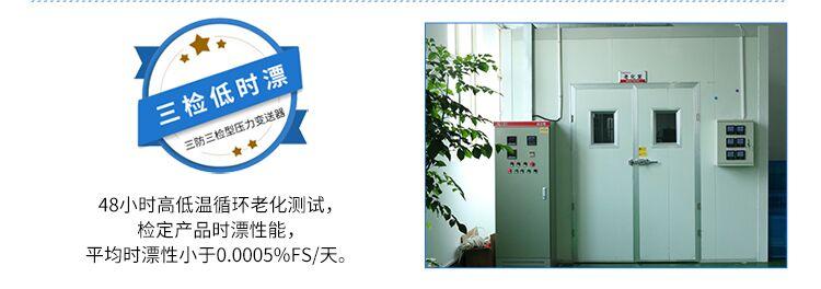 压力变送器RS485价格 压力传感器RS485 吉创示例图10