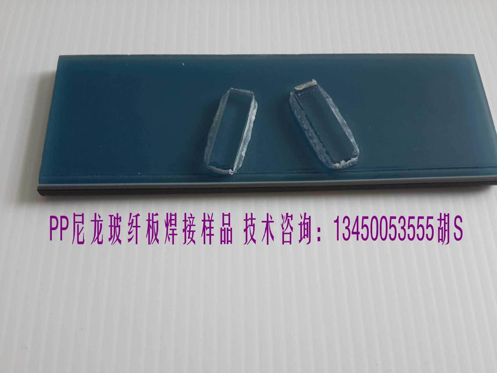 振动摩擦焊接机 协和制造PP尼龙加玻纤 振动摩擦焊接机示例图23