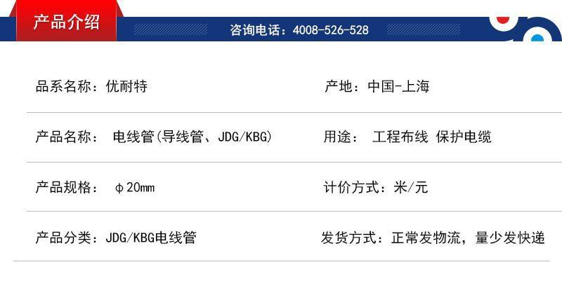 优耐特JDG镀锌金属穿线管生产厂家 20*0.8示例图8
