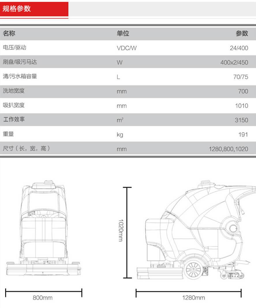 高美GM70BT手推双刷洗地机规格参数