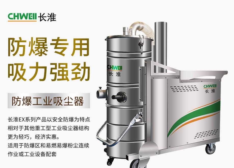 长淮CH-G155EX防爆工业吸尘器