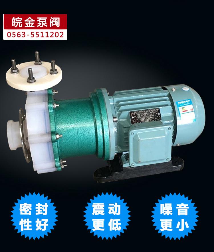 CQB25-20-100F四氟泵 耐酸堿防腐蝕泵 氟塑料磁力驅動泵 工業抽酸泵化工水泵示例圖7
