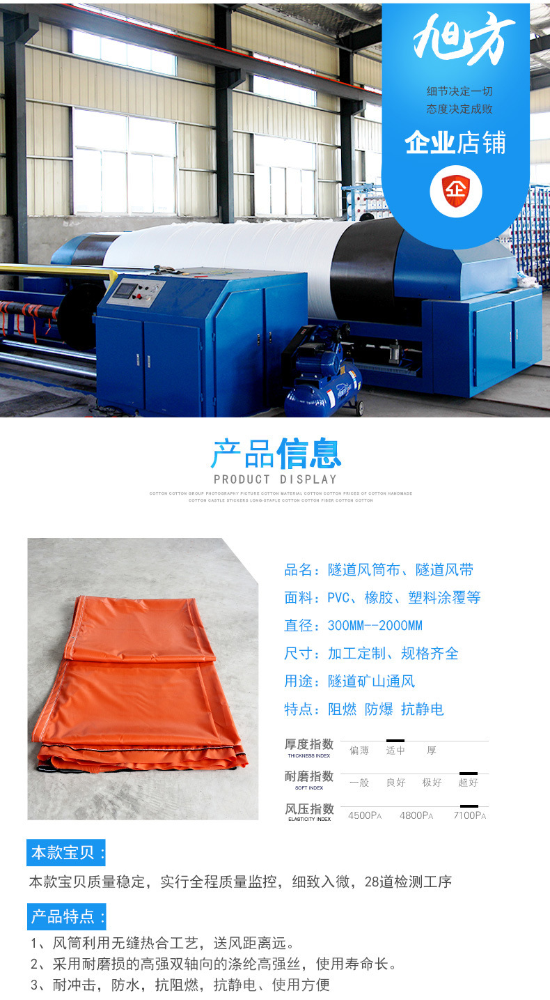 旭方廠家供應直徑1200MM隧道風筒 礦井導風筒 阻燃風帶布示例圖3