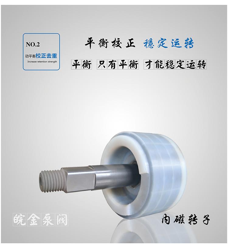 氟塑料磁力自吸泵,ZMD型防腐蝕耐酸堿泵,襯氟化工防泄露磁力驅動泵示例圖6
