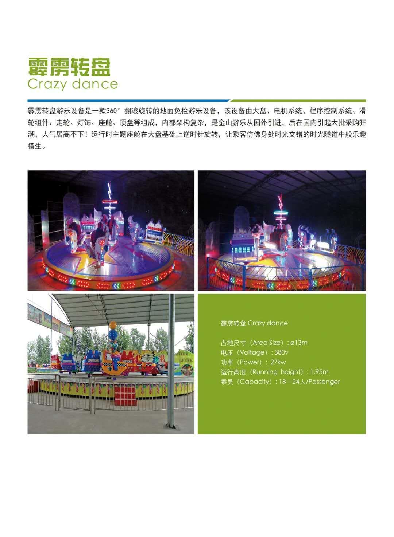 郑州大洋专业生产8座迪斯科转盘 厂家直销好玩的迷你迪斯科转盘示例图22