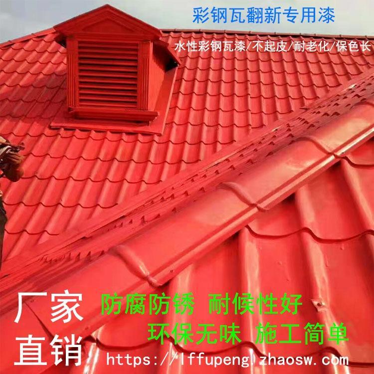 供应彩钢翻新漆 彩钢瓦翻新专用固锈漆厂家示例图10