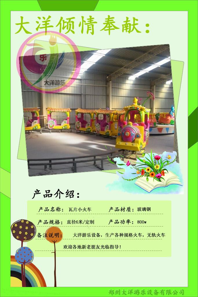人生理想的   大象轨道火车儿童游乐设备 厂家直销 郑州大洋大象火车供应商买游乐设备来大洋生意喜洋洋示例图11