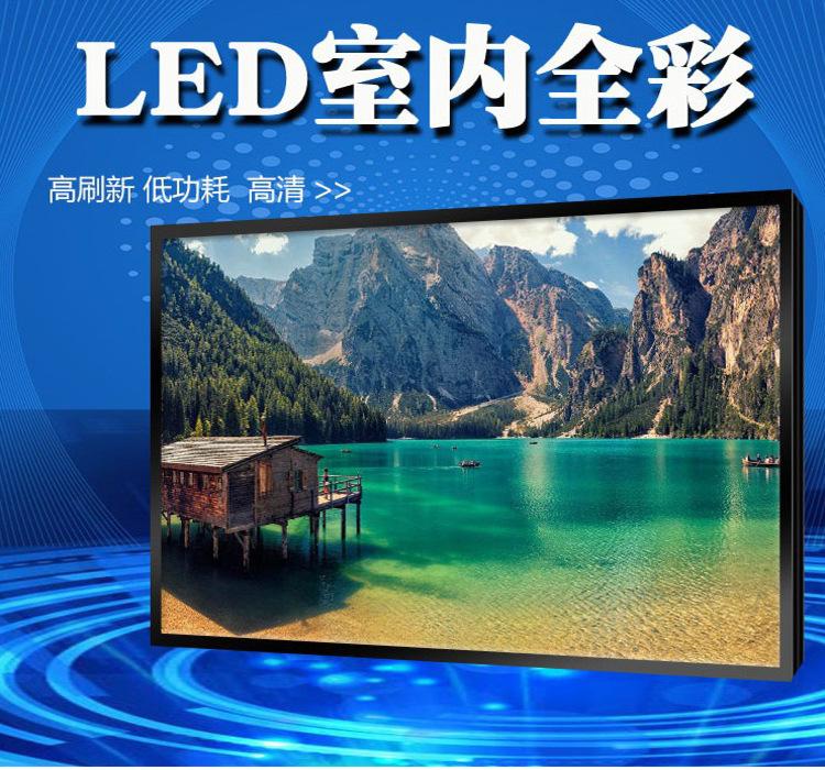 室内led显示屏-新