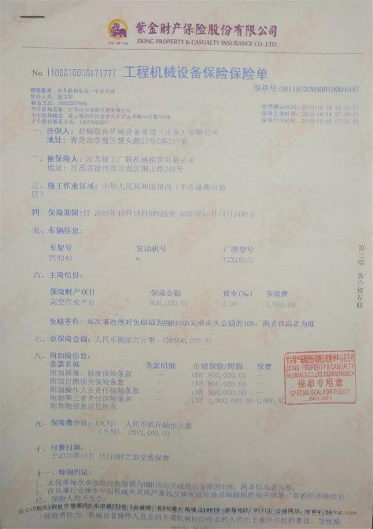 青岛标准型升降平台租赁 Palazzani帕拉沙尼TZX250蜘蛛式高空车 轻型升降机出租示例图12