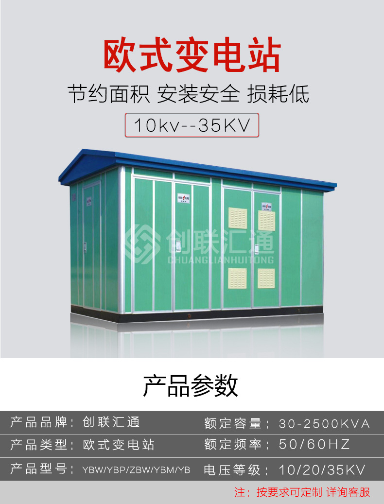 箱式变电站厂家 专业生产各类型号箱式变压器 定制型箱式变压器-创联汇通示例图1
